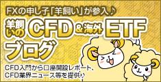 羊飼いのCFD&海外ETFブログ