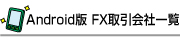 Android版 FX取引会社一覧