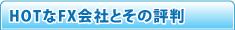FXweb HOTな口コミQ&A