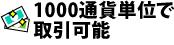 1000通貨単位