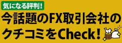 今話題のFX業者のクチコミをCheck!