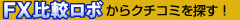 FX比較ロボからクチコミを探す!
