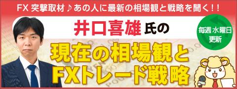 井口喜雄 FX戦略