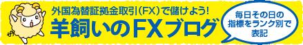 FX|羊飼いのFXブログ