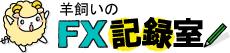 羊飼いのFX記録室