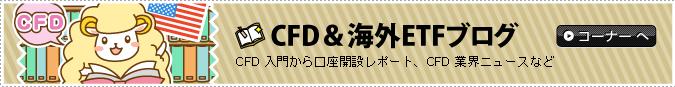 CFD&海外ETFブログ