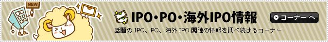 IPO・PO・海外IPO情報